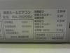 富士通ゼネラルのノクリア AS28PPZ-w 性能画像