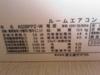 長府 セレナ RA-2825SV 性能画像