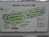 タカスサーキットコース画像