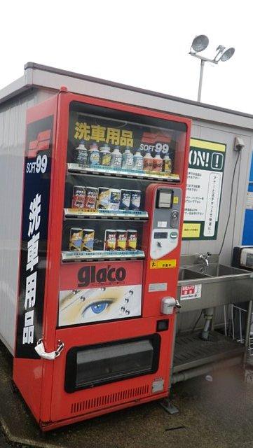 洗車グッズ自動販売機